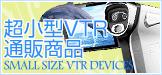 超小型VTR 通販