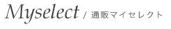 myselect/通販マイセレクト